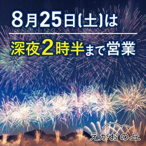 大曲花火大会開催日の営業時間延長